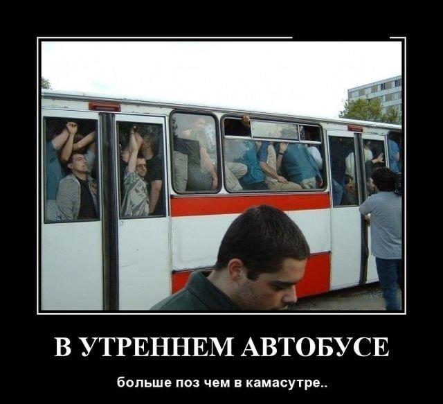 Для, люди в автобусе приколы картинки