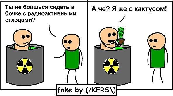 Прикольные картинки радиация