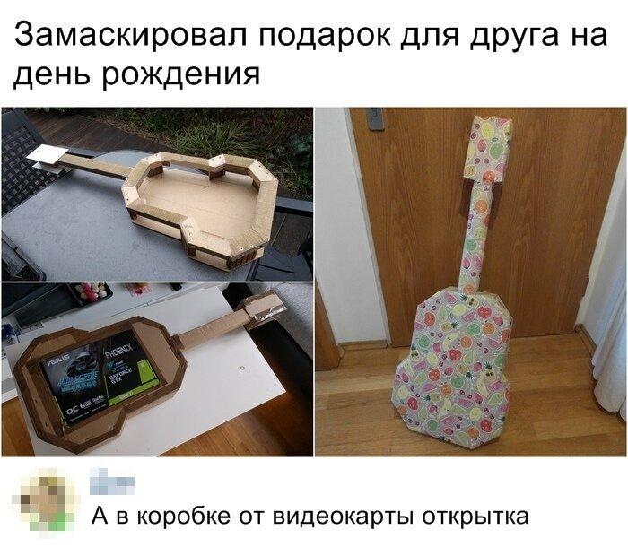 Замаскированный подарок