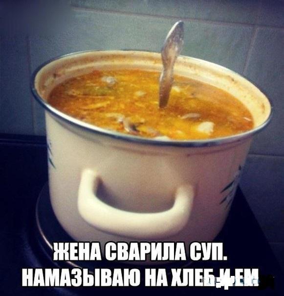 Жена сварила суп
