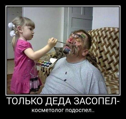 Только дед засопел - косметолог подоспел....