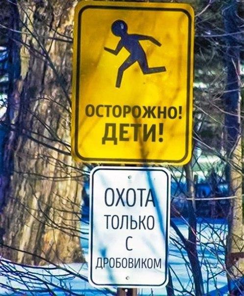 Осторожно!!!