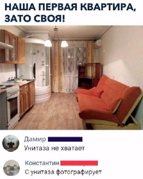 Наша первая квартира