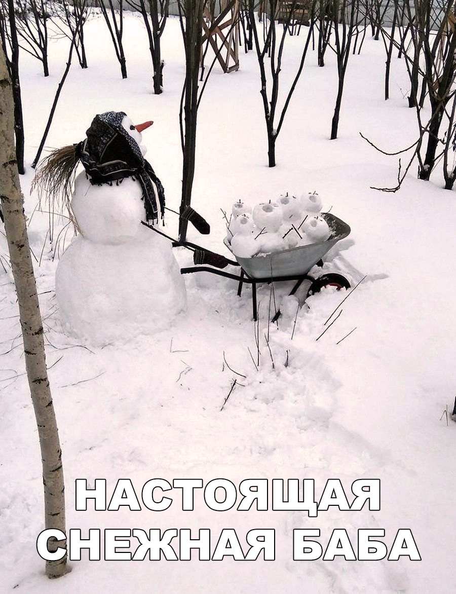Настоящая снежная баба