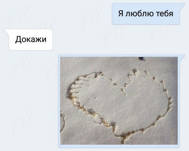 Доказать, что любишь