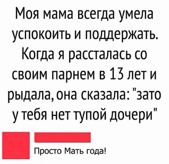 Мать года