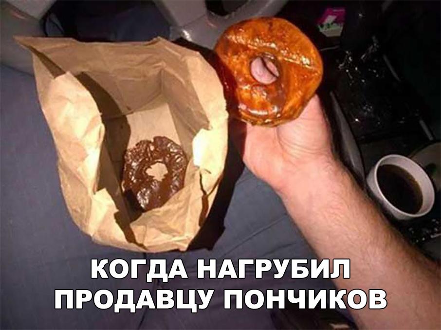Когда нагрубил продавцу пончиков