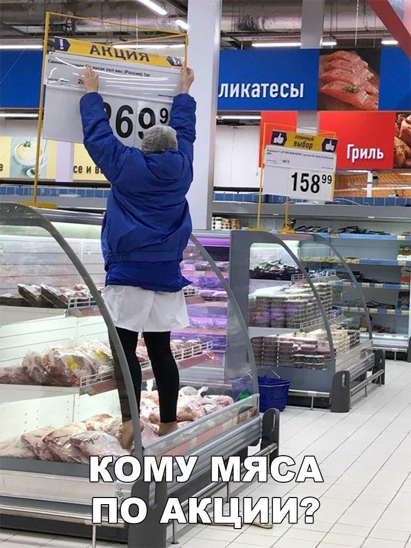 Кому мясо по акции