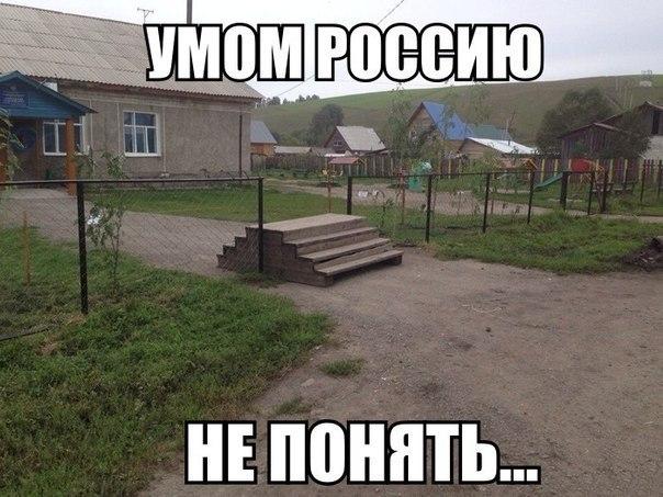 его умом россию не понять приколы фото мини-агрегата обладает