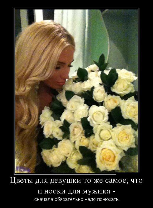Цвети для девушки