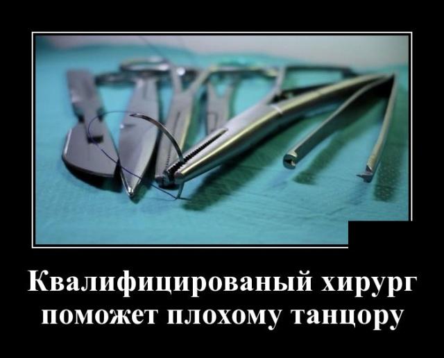 Хороший хирург