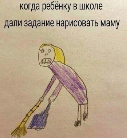 Когда дали задание нарисовать маму