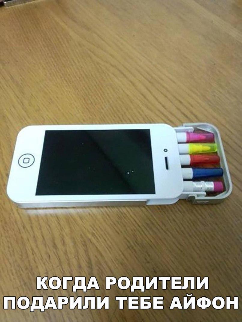 Когда родители подарили тебе айфон