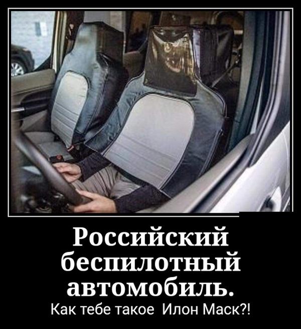 Российский беспилотный автомобиль