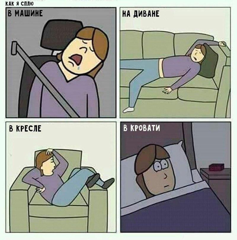 Надписями, как я сплю картинки прикол