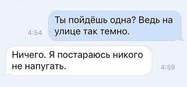 Смешно