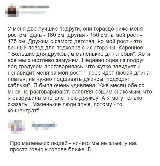 Ржачная история