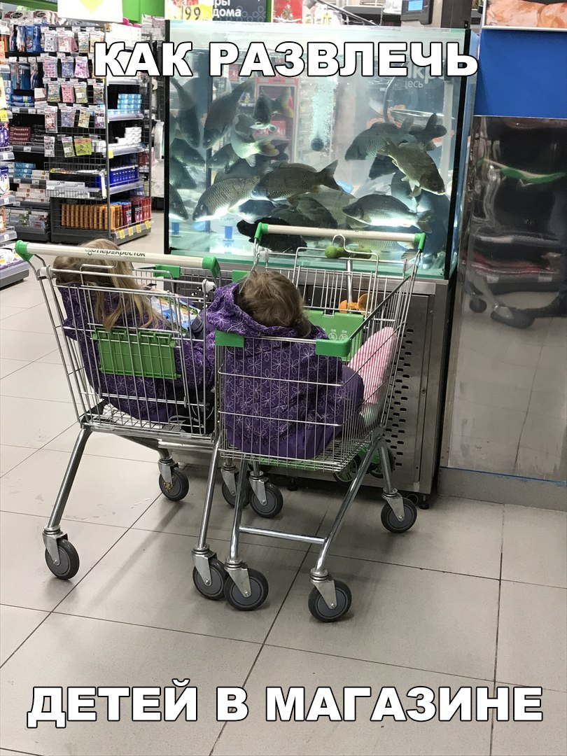 Как развлечь детей в магазине