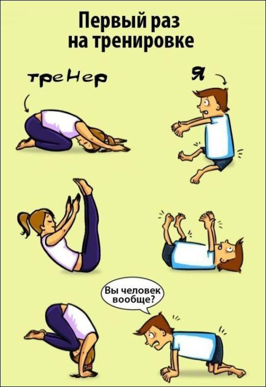 Смешная картинка про фитнес, картинки